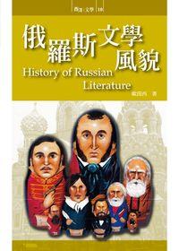俄羅斯文學風貌