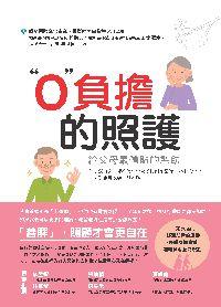 """""""0""""負擔的照護:給父母最體貼的幫助"""