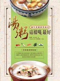 湯粥這樣喝, 最好:最暖心暖胃暖身的食療湯方