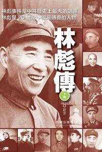 林彪傳. 下冊