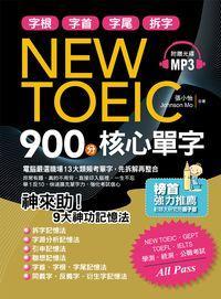 字根、字首、字尾、拆字NEW TOEIC 900分核心單字 [有聲書]:神來助!9大神功記憶法