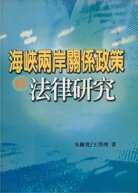 海峽兩岸關係政策與法律研究