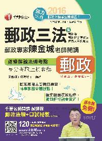 郵政專家陳金城老師開講:郵政三法(營運職/專業職(一))