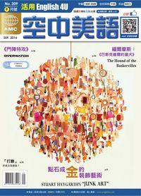 English 4U活用空中美語 [第209期] [有聲書]:點石成金的裝飾藝術