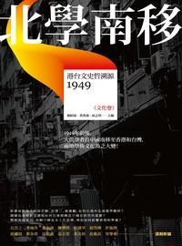 北學南移:港台文史哲溯源, 文化卷