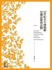 20世紀末中國戲劇思潮流變與詮釋