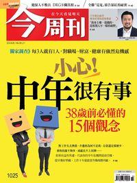 今周刊 2016/08/15 [第1025期]:小心!中年很有事