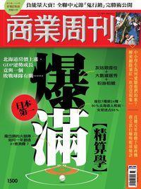 商業周刊 2016/08/15 [第1500期]:爆滿