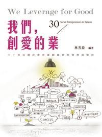 我們,創愛的業:30位台灣社會企業創業家的理想與堅持