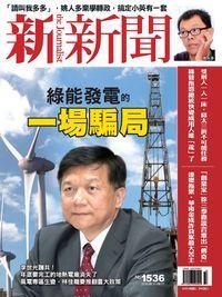 新新聞 2016/08/11 [第1536期]:綠能發電的一場騙局
