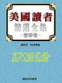 美國讀者文摘精選全集. I, 春季卷