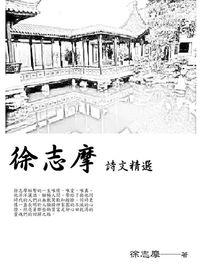 徐志摩詩文精選:再別康橋——徐志摩經典詩歌