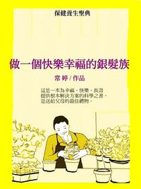 做一個快樂幸福的銀髮族:快樂老年健康枕邊書