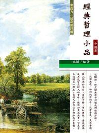 經典哲理小品, 中國卷