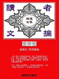 讀者文摘精選全集, 春