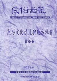 民俗曲藝 [第192期]:無形文化遺產與地方社會專輯 (I)