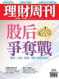 理財周刊 2016/08/12 [第833期]:股后爭奪戰