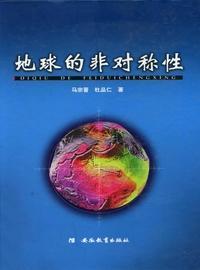 地球的非對稱性