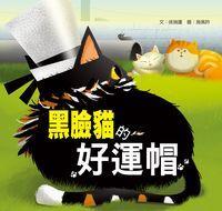 黑臉貓的好運帽