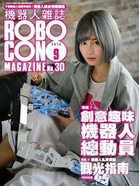 Robocon機器人雜誌 (國際中文版) [第30期]:創意趣味機器人總動員