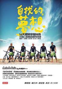 自找的.夢想:16天鐵騎穿越絲路,5名鐵人幫網路創業夢想奇蹟