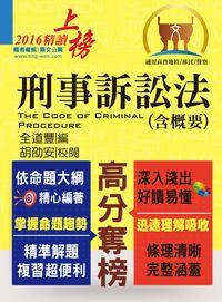 刑事訴訟法(含概要)講義