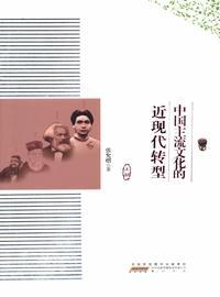 中國主流文化的近現代轉型