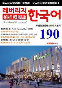 槓桿韓國語學習週刊 2016/08/17 [第190期] [有聲書]:韓綜學韓語 第一九三回 Running Man - 277 集