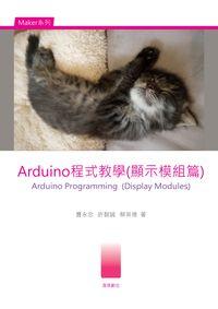 Arduino 程式教學(顯示模組篇)