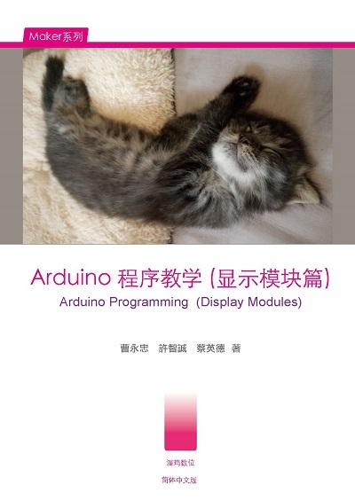 Arduino程序教學(顯示模塊篇)