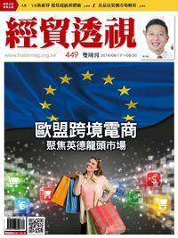 經貿透視雙周刊 2016/08/17 [第449期]:歐盟跨境電商 聚焦英德龍頭市場