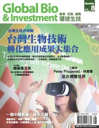 環球生技月刊 [第35期] [2016年08月號]:台灣生物技術 轉化應用成果大集合