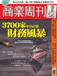 商業周刊 2016/08/22 [第1501期]:3700家中小企業 財務風暴