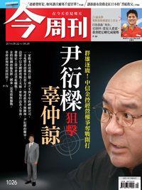 今周刊 2016/08/22 [第1026期]:尹衍樑狙擊辜仲諒