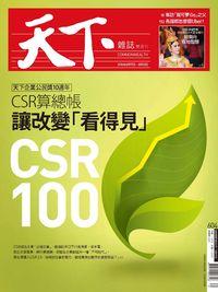天下雜誌 2016/08/17 [第604期]:CSR算總帳 讓改變「看得見」