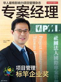 專案經理雜誌 [簡中版] [第28期]:標竿企業獎