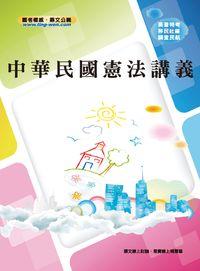 中華民國憲法講義