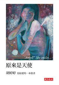 原來是天使:寫給愛情的一本書
