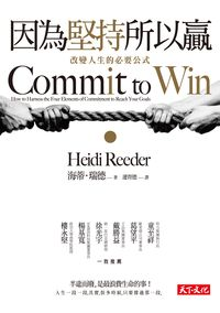因為堅持,所以贏:改變人生的必要公式:How to harness the four elements of commitment to reach your goals