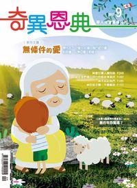 奇異恩典 [2016年09月號]:華人兒童靈修月刊:無條件的愛