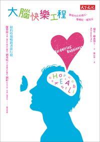 大腦快樂工程:發現內在的寶石,像佛陀一樣知足
