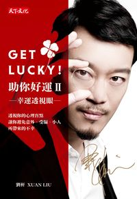 Get Lucky!助你好運. II. 劉軒作, 幸運透視眼