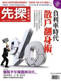 先探投資週刊 2016/08/20 [第1896期]:負利率時代 散戶翻身數