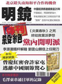 明鏡月刊 [總第79期]:殺絕黨內開明派