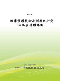 檔案修護技術及制度之研究:以紙質媒體為例