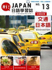 Hi! JAPAN 日語學習誌 [第13期] [有聲書]:交通日本語
