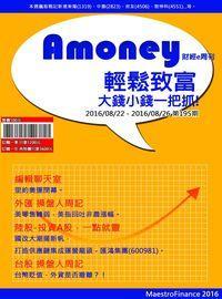 Amoney財經e周刊 2016/08/22 [第195期]:輕鬆致富 大錢小錢一把抓