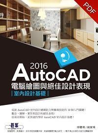 AutoCAD 2016電腦繪圖與絕佳設計表現(室內設計基礎)