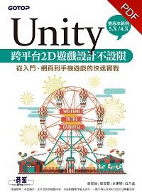Unity跨平台2D遊戲設計不設限:從入門.網頁到手機遊戲的快速實戰