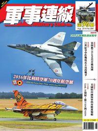 軍事連線 [第96期]:016年比利時空軍70週年航空展